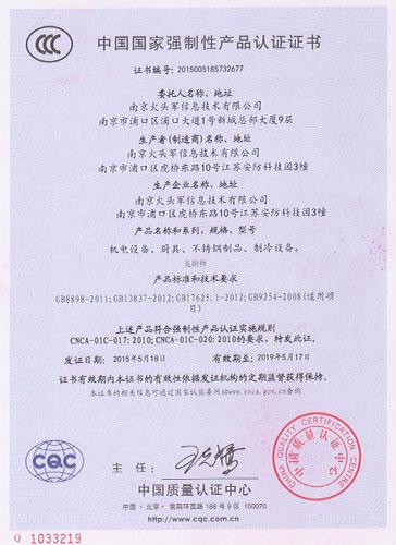 CCC认证-火头军