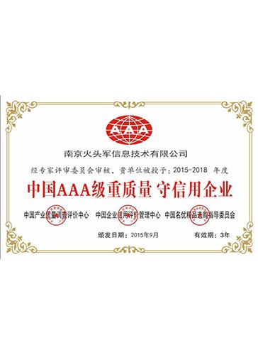 AAA级重质量 守信用企业-火头军
