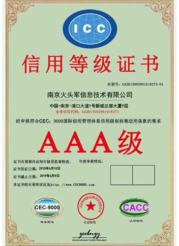 AAA信用等级认证-火头军