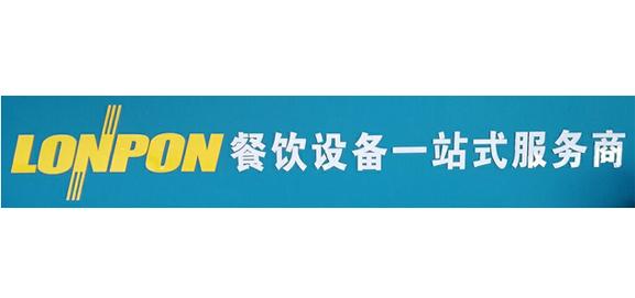 LONPON商用厨房设备——隆邦品牌成长历程