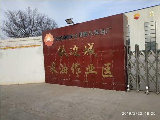 长庆油田八厂铁边城作业区搬家