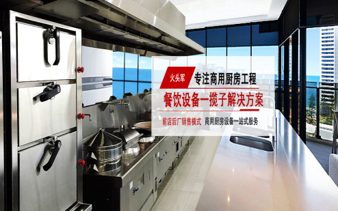 如何巧妙的避开商用厨具挑选的雷区?