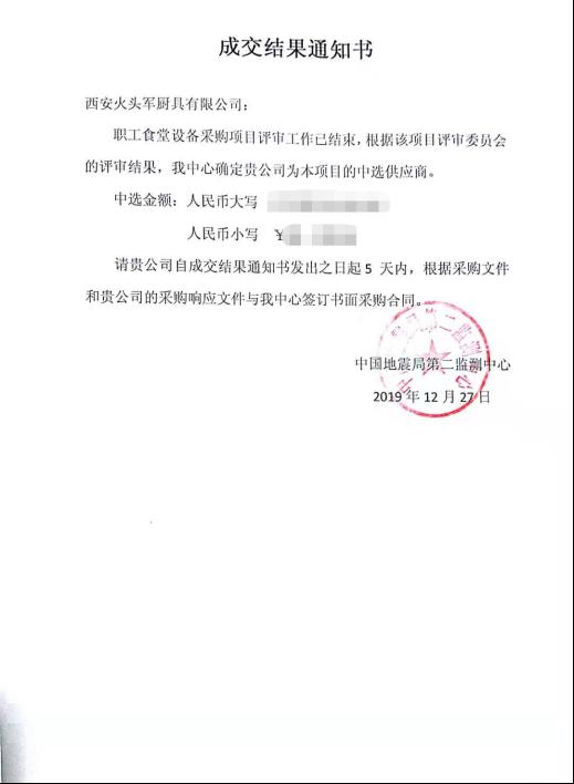 商用厨房设备——中国地震局第二检测中心中标