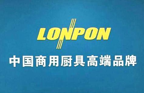 LONPON商用厨房设备—完美排烟系统对厨房的影响